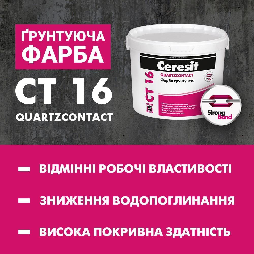 Ceresit CT 16