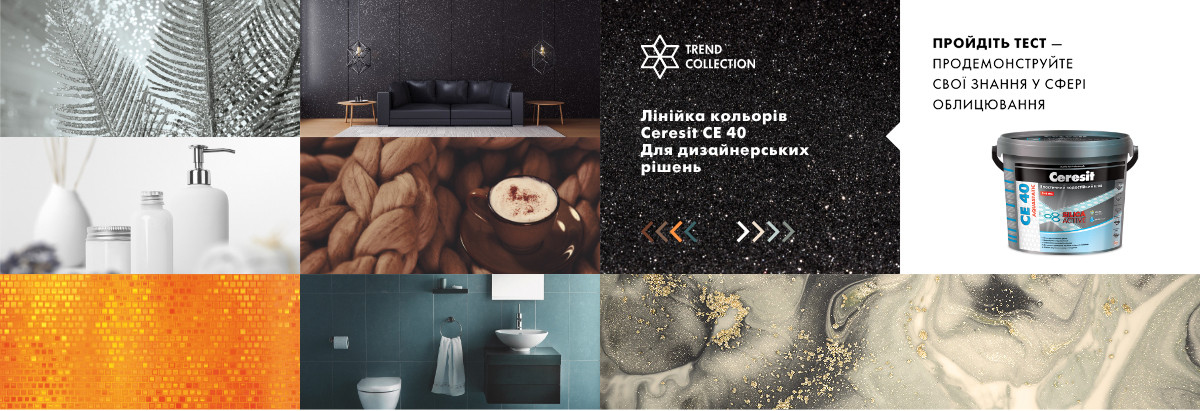 CE 40 TrendCollection